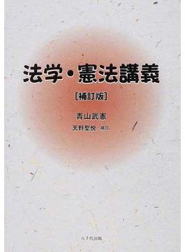 法学・憲法講義 補訂版
