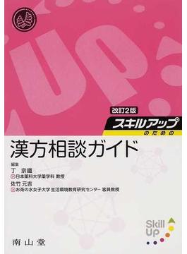 スキルアップのための漢方相談ガイド 改訂2版