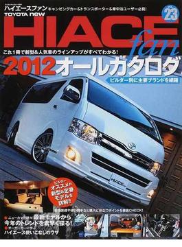 TOYOTA new HIACE fan ハイエースファン VOL.23 200系ハイエース・オールカタログ
