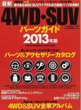 最新4WD・SUVパーツガイド 2013年版