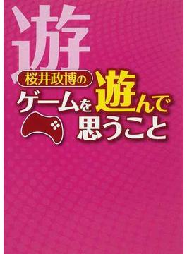 桜井政博のゲームを遊んで思うこと 1(ファミ通Books)