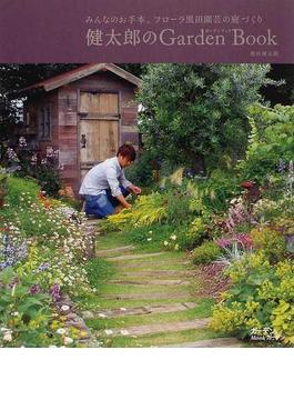 健太郎のGarden Book みんなのお手本。フローラ黒田園芸の庭づくり(MUSASHI BOOKS)