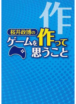 桜井政博のゲームを作って思うこと 1(ファミ通Books)