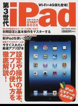 第3世代iPadスタートブック 設定や操作の基本、アプリの使い方を徹底解説!(SOFTBANK MOOK)