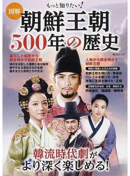 図解もっと知りたい!朝鮮王朝500年の歴史 韓流時代劇がより深く楽しめる!