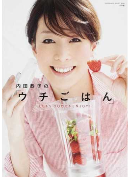 内田恭子の「ウチごはん」 LET'S COOK&ENJOY!