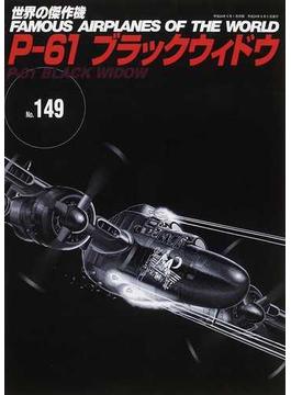世界の傑作機 No.149 P−61ブラックウィドウ