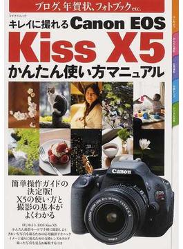 キレイに撮れるCanon EOS Kiss X5かんたん使い方マニュアル ブログ、年賀状、フォトブックetc.