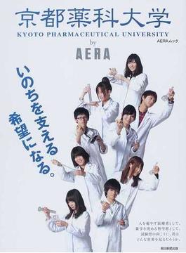 京都薬科大学by AERA いのちを支える希望になる。(AERAムック)