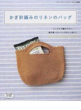 かぎ針編みのリネンのバッグ シンプルで、毎日使いたいバッグ27点