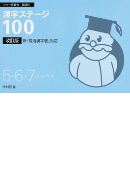 漢字ステージ100 小中一貫教育国語科 改訂版 5・6・7〈8・9〉年生