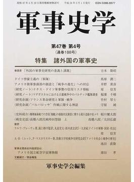 軍事史学 第47巻第4号 特集諸外国の軍事史