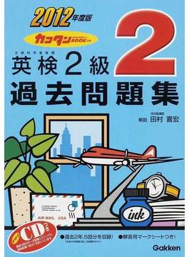 カコタンBOOKつき英検2級過去問題集 2012年度版