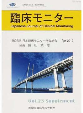 臨床モニター Vol.23Supplement(2012Apr.) 第23回日本臨床モニター学会総会