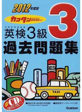 カコタンBOOKつき英検3級過去問題集 2012年度版