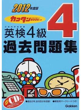 カコタンBOOKつき英検4級過去問題集 2012年度版