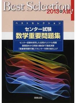 センター試験数学重要問題集 2013年入試!