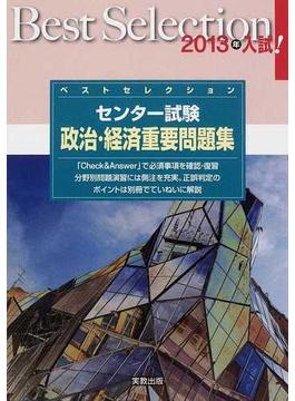 センター試験政治・経済重要問題集 2013年入試!