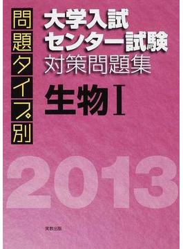 問題タイプ別大学入試センター試験対策問題集生物Ⅰ 2013