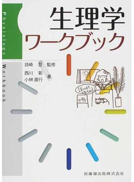 生理学ワークブック