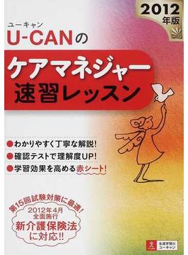 U−CANのケアマネジャー速習レッスン 2012年版
