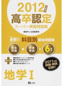 高卒認定スーパー実戦問題集 2012年度版9 地学Ⅰ