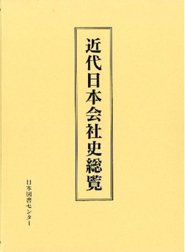 近代日本会社史総覧 2巻セット