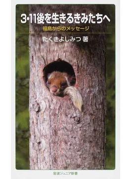 3・11後を生きるきみたちへ 福島からのメッセージ(岩波ジュニア新書)