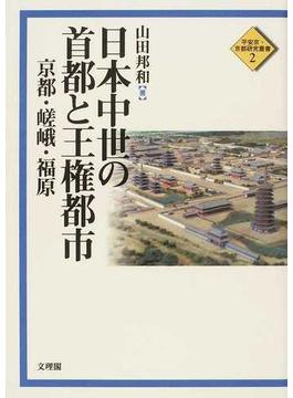 日本中世の首都と王権都市 京都・嵯峨・福原