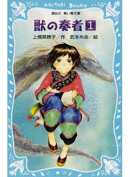 獣の奏者 1 闘蛇編 上(講談社青い鳥文庫 )