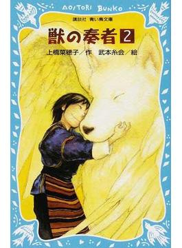 獣の奏者 2 闘蛇編 下(講談社青い鳥文庫 )