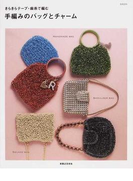 きらきらテープ・麻糸で編む手編みのバッグとチャーム