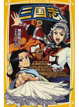 三国志 4(集英社みらい文庫)