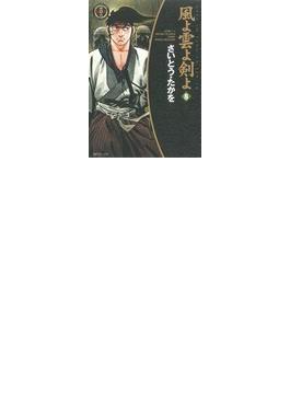 風よ雲よ剣よ 8 (SPコミックス)(SPコミックス)