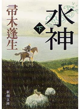 水神 下(新潮文庫)