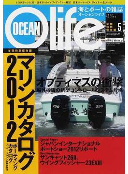 オーシャンライフ 海とボートの雑誌 年間特別保存版 第5号(2012年) マリンカタログ2012/オプティマスの衝撃