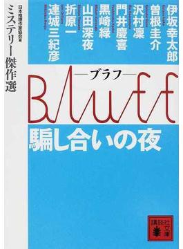 Bluff騙し合いの夜(講談社文庫)