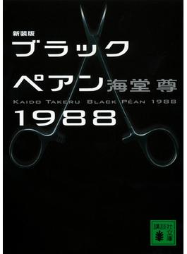 ブラックペアン1988 新装版(講談社文庫)