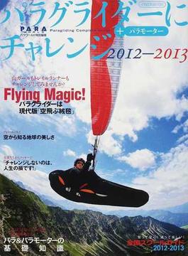 パラグライダーにチャレンジ +パラモーター 2012−2013 パラグライダーは現代版「空飛ぶ絨毯」/全国パラグライダースクールガイド