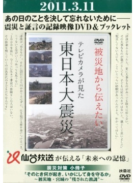 被災地から伝えたい〜テレビカメラが見た東日本大震災〜