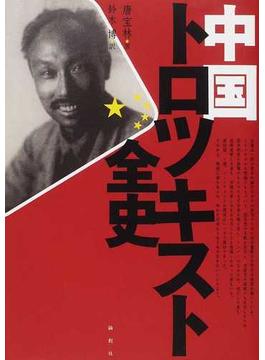 中国トロツキスト全史