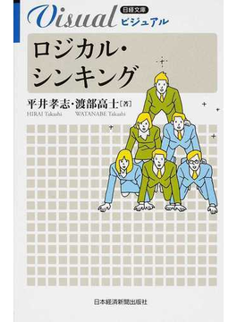 ビジュアルロジカル・シンキング(日経文庫)