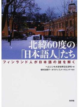 北緯60度の「日本語人」たち フィンランド人が日本語の謎を解く