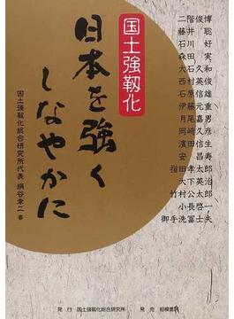 日本を強くしなやかに 国土強靱化 その1