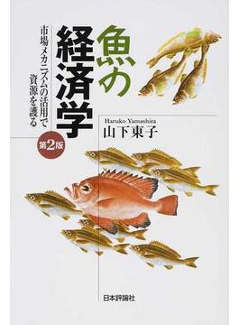 魚の経済学 市場メカニズムの活用で資源を護る 第2版