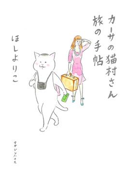 カーサの猫村さん旅の手帖 (CASA BOOKS)