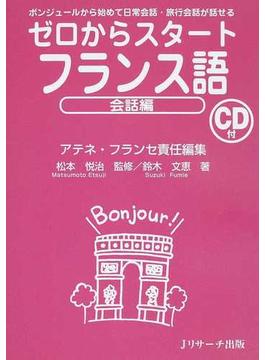 ゼロからスタートフランス語 会話編 ボンジュールから始めて日常会話・旅行会話が話せる