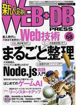 WEB+DB PRESS Vol.68 特集まるごと整理|Node.js|ゲームAI|リーンスタートアップ 新人応援号