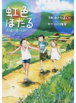虹色ほたる 永遠の夏休み (アルファポリスCOMICS)(アルファポリスCOMICS)