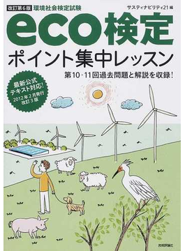 環境社会検定試験eco検定ポイント集中レッスン 改訂第6版
